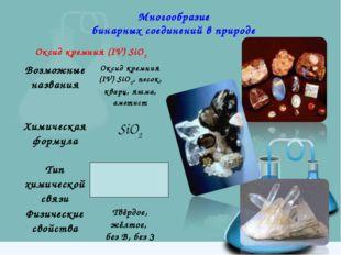 Оксид кремния (IV) SiO2 Многообразие бинарных соединений в природе Возможные