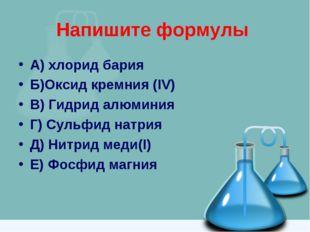 Напишите формулы А) хлорид бария Б)Оксид кремния (IV) В) Гидрид алюминия Г) С