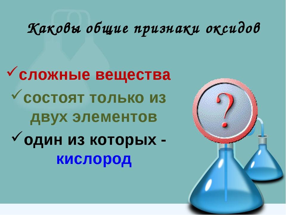Каковы общие признаки оксидов сложные вещества состоят только из двух элемент...