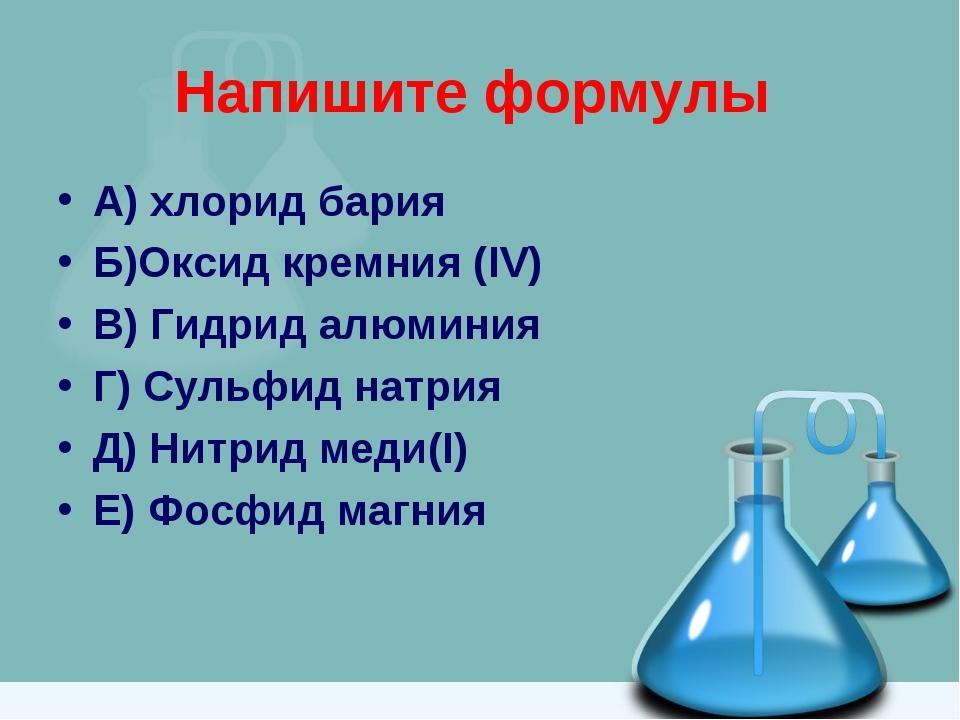 Напишите формулы А) хлорид бария Б)Оксид кремния (IV) В) Гидрид алюминия Г) С...