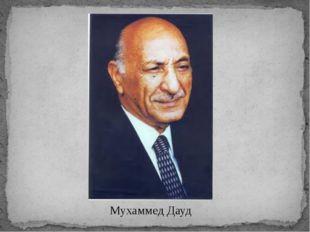 Мухаммед Дауд