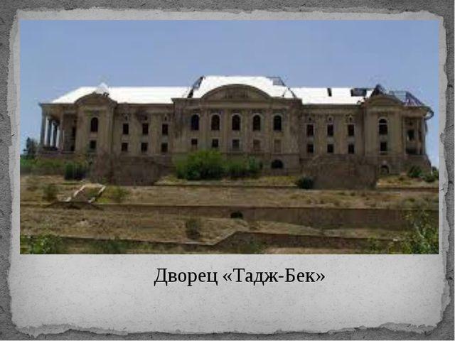 Дворец «Тадж-Бек»