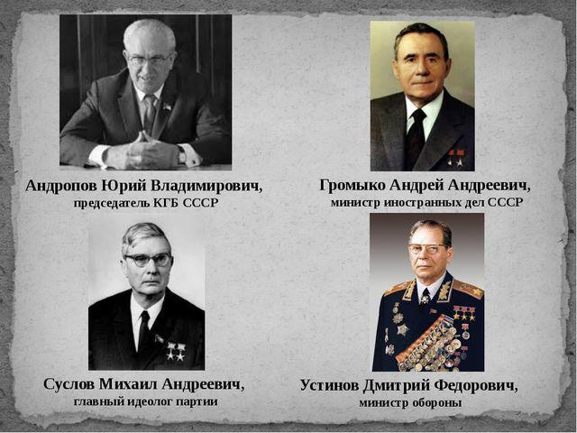 Андропов Юрий Владимирович, председатель КГБ СССР Громыко Андрей Андреевич, м...