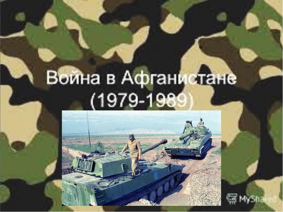 Афганская Война (1979 – 1989 г.г.)