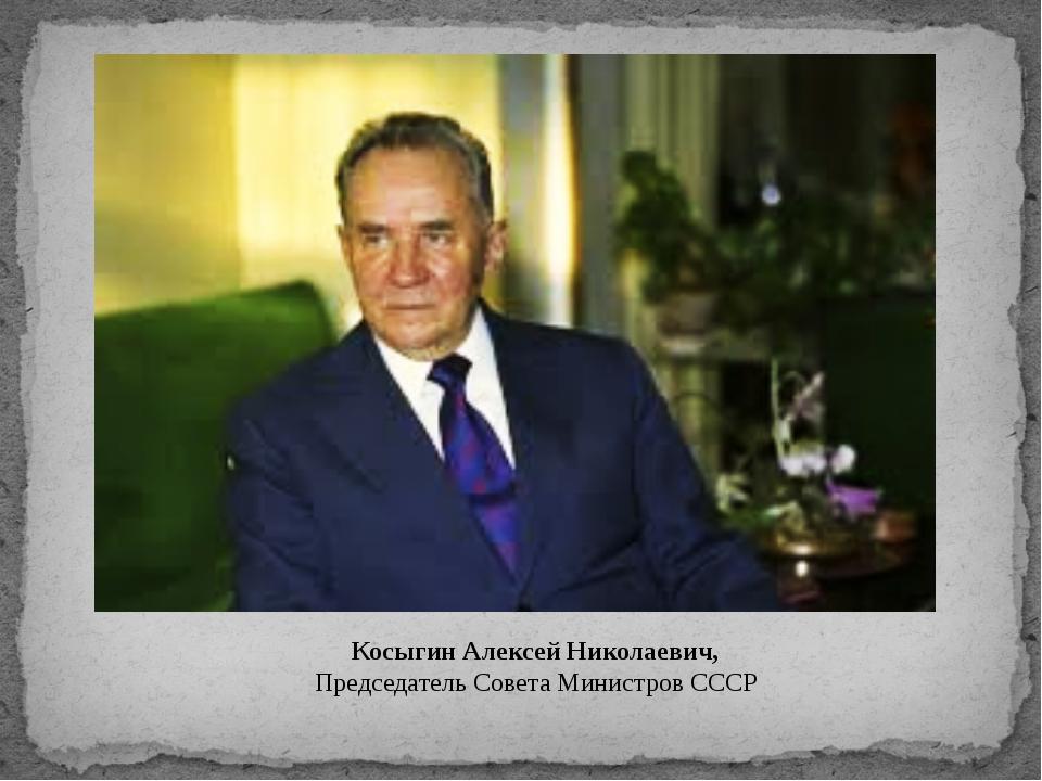Косыгин Алексей Николаевич, Председатель Совета Министров СССР