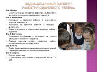 Этап 1.Выбор Коллегиальное решение педагога, родителей и выбор ребенка для ра