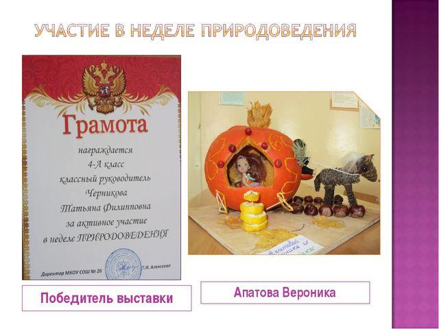 Победитель выставки Апатова Вероника