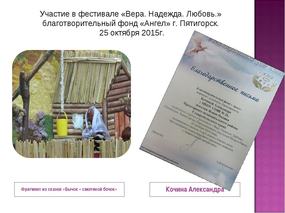 Фрагмент из сказки «Бычок – смоляной бочок» Кочина Александра Участие в фести...