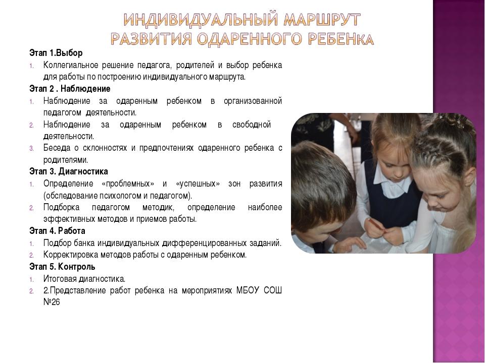 Этап 1.Выбор Коллегиальное решение педагога, родителей и выбор ребенка для ра...