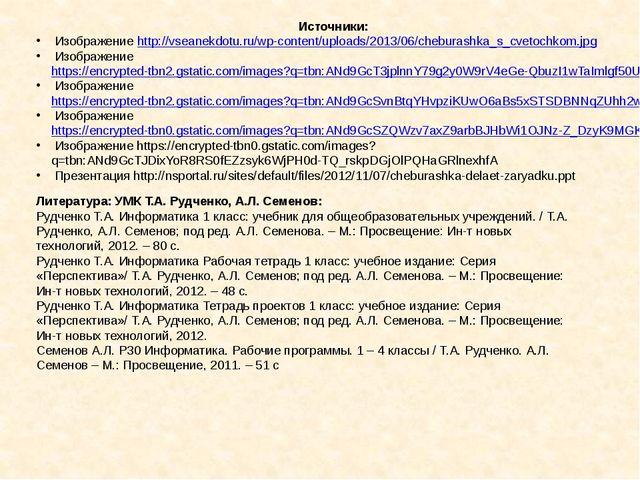 Источники: Изображение http://vseanekdotu.ru/wp-content/uploads/2013/06/chebu...
