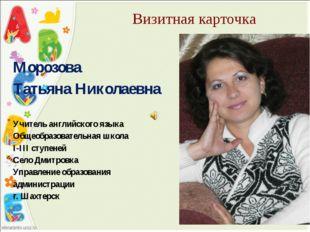 Визитная карточка Морозова Татьяна Николаевна Учитель английского языка Общео