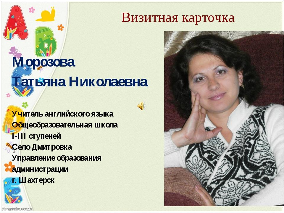 Визитная карточка Морозова Татьяна Николаевна Учитель английского языка Общео...