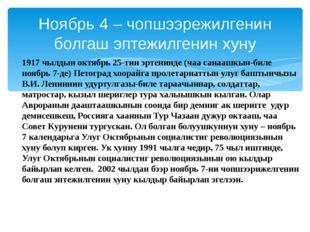 1917 чылдын октябрь 25-тин эртенинде (чаа санаашкын-биле ноябрь 7-де) Петогра