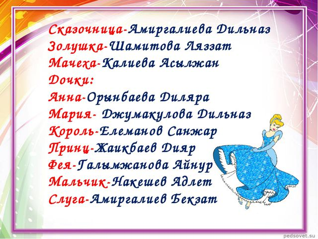 Сказочница-Амиргалиева Дильназ Золушка-Шамитова Ляззат Мачеха-Калиева Асылжа...