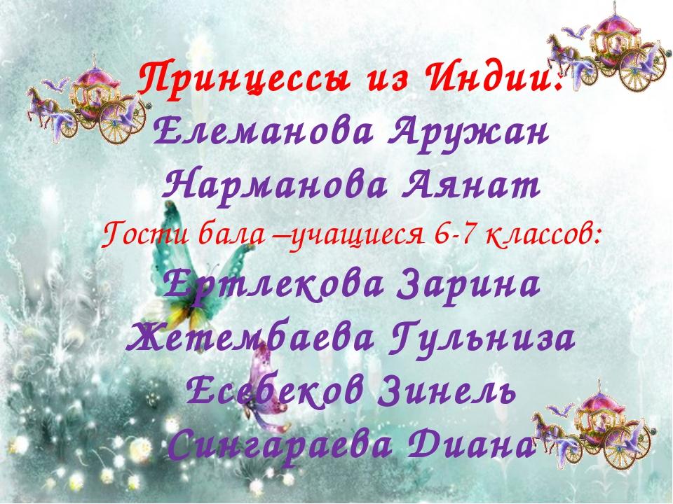 Принцессы из Индии: Елеманова Аружан Нарманова Аянат Гости бала –учащиеся 6-...