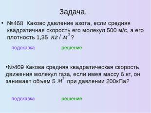 Задача. №468 Каково давление азота, если средняя квадратичная скорость его мо