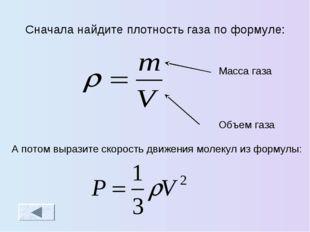 Сначала найдите плотность газа по формуле: А потом выразите скорость движения