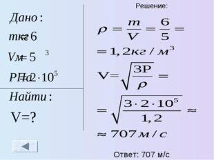Решение: Ответ: 707 м/с