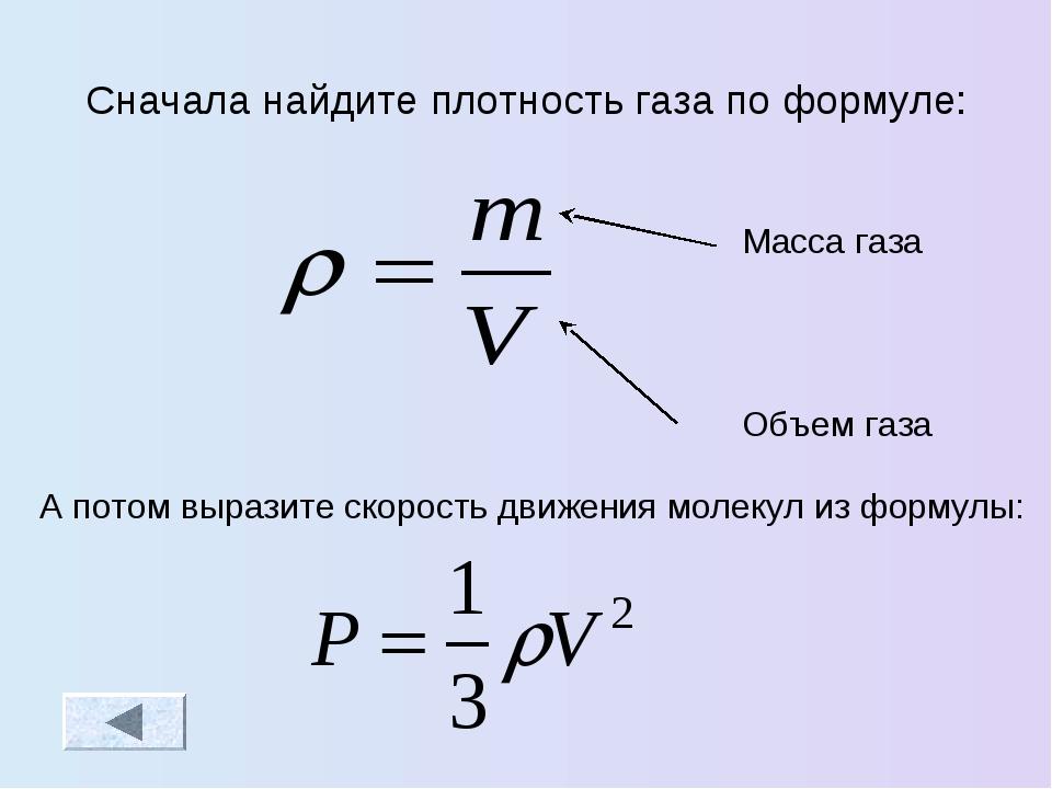 Сначала найдите плотность газа по формуле: А потом выразите скорость движения...