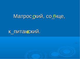 Матрос_кий, со_нце, к_питанский. С л а