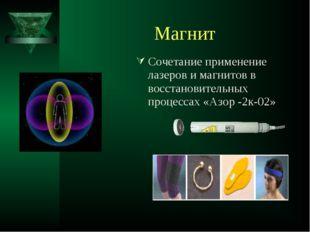 Магнит Сочетание применение лазеров и магнитов в восстановительных процессах