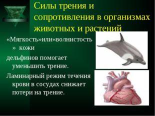 Силы трения и сопротивления в организмах животных и растений «Мягкость»или«во