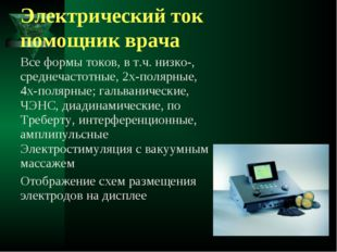 Электрический ток помощник врача Все формы токов, в т.ч. низко-, среднечастот