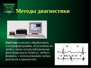 Методы диагностики DenScan позволяет обрабатывать электрофореграммы, полученн