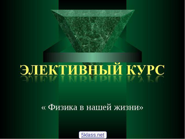 « Физика в нашей жизни» 5klass.net