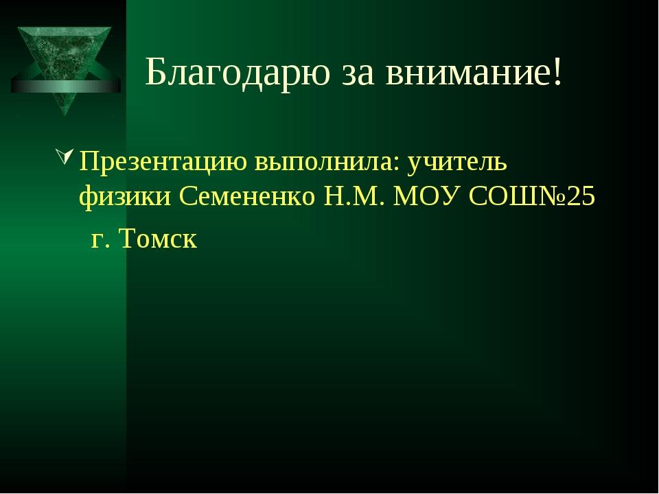 Благодарю за внимание! Презентацию выполнила: учитель физики Семененко Н.М. М...