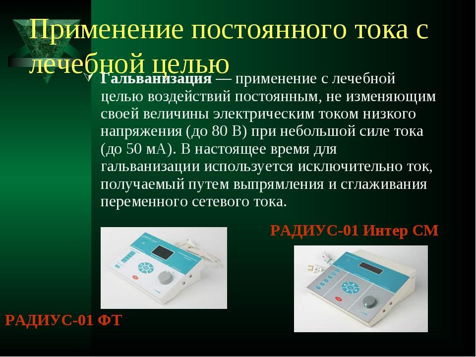 Применение постоянного тока с лечебной целью РАДИУС-01 ФТ РАДИУС-01 Интер СМ...