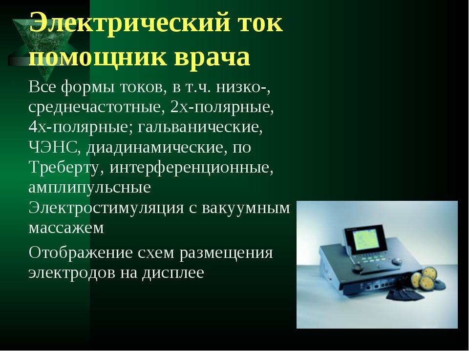 Электрический ток помощник врача Все формы токов, в т.ч. низко-, среднечастот...