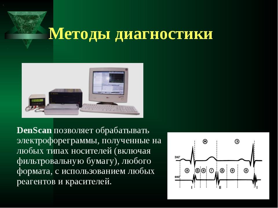 Методы диагностики DenScan позволяет обрабатывать электрофореграммы, полученн...