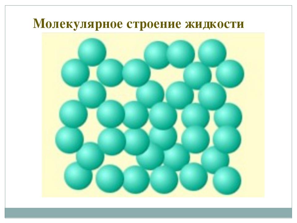 Молекулярное строение жидкости