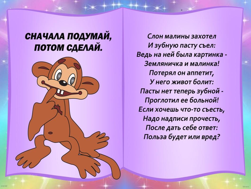http://ds-22-rosinka.ucoz.ru/metod/6_list.jpg