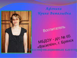 Воспитатель Афонина Ирина Витальевна МБДОУ - д/с № 65 «Василёк», г. Брянск I