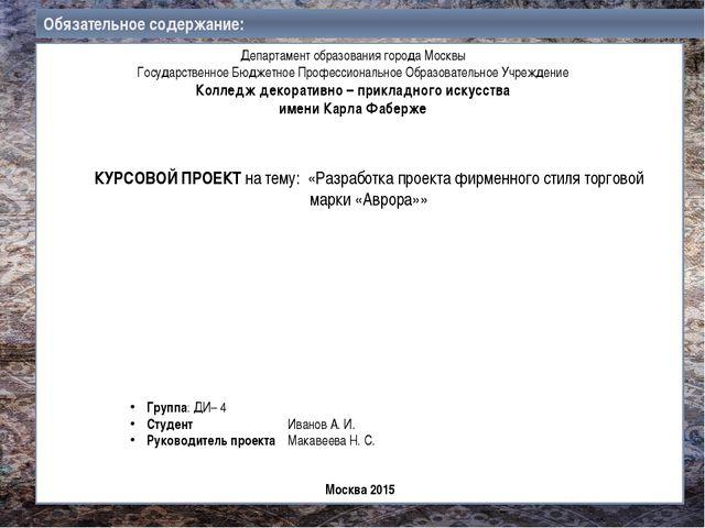 Департамент образования города Москвы Государственное Бюджетное Профессионал...