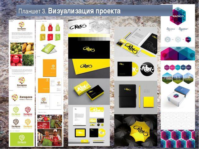 Планшет 3. Визуализация проекта