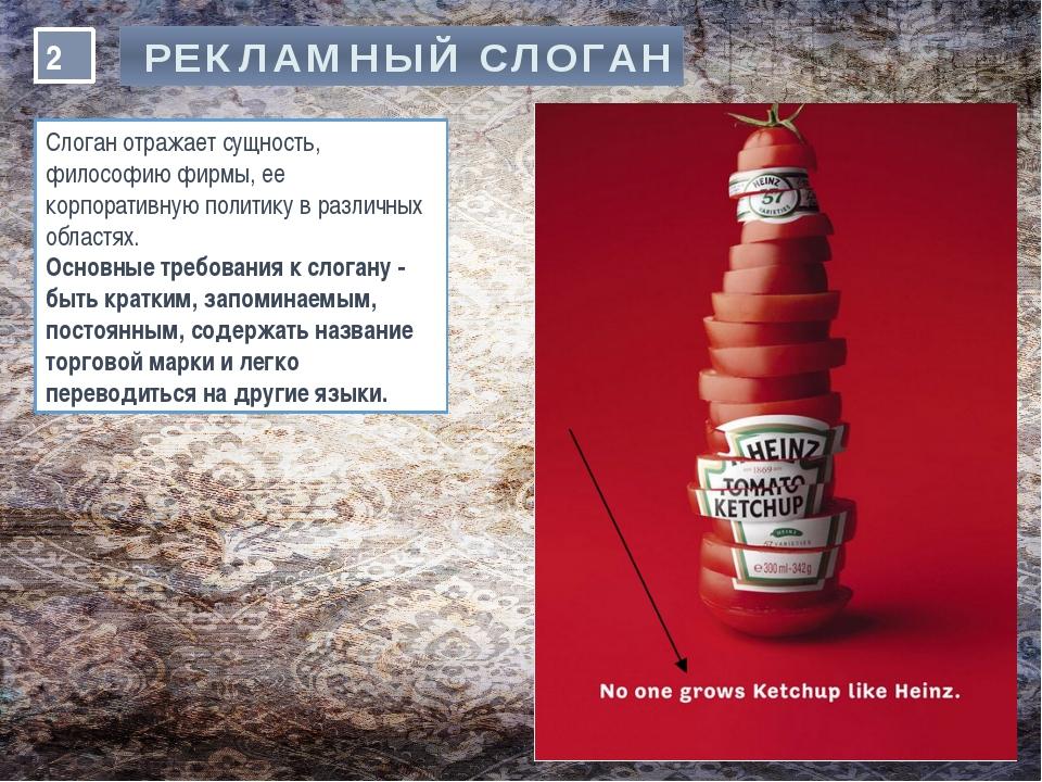2 Слоган отражает сущность, философию фирмы, ее корпоративную политику в разл...