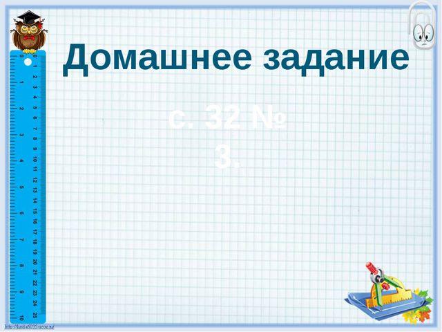 Домашнее задание с. 32 № 3.