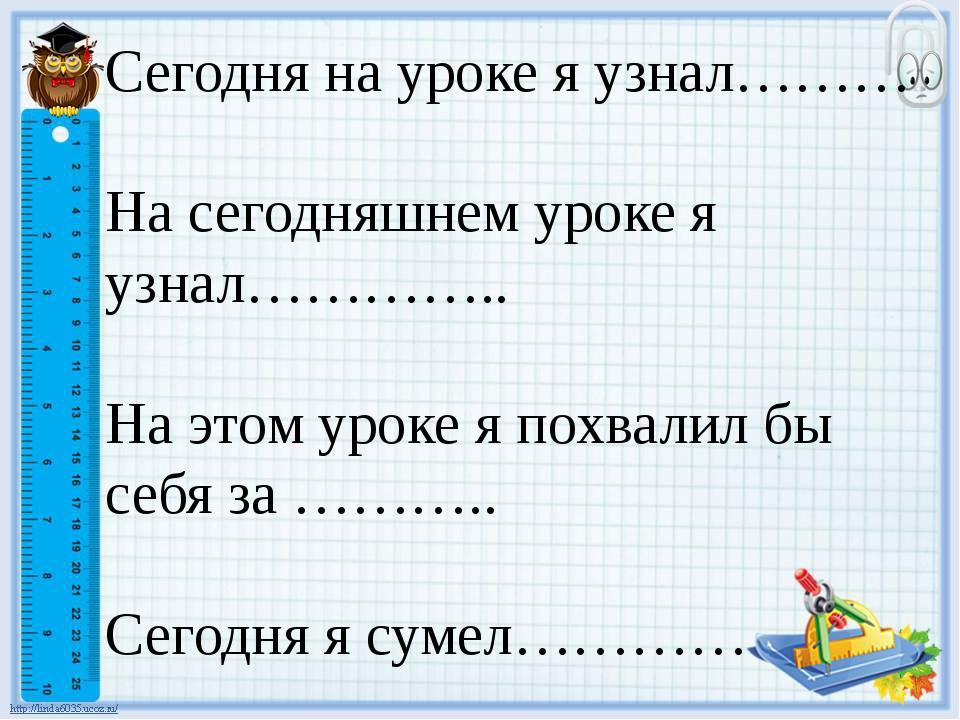 Сегодня на уроке я узнал……… На сегодняшнем уроке я узнал………….. На этом уроке...