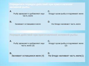 Определите порядок действий при приготовлении заливной рыбы. А. Рыбу украшают