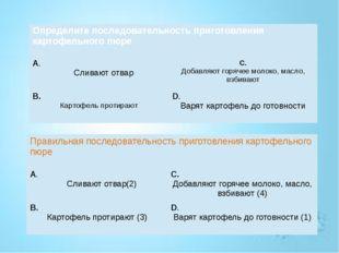 Определите последовательность приготовления картофельного пюре А. Сливают отв