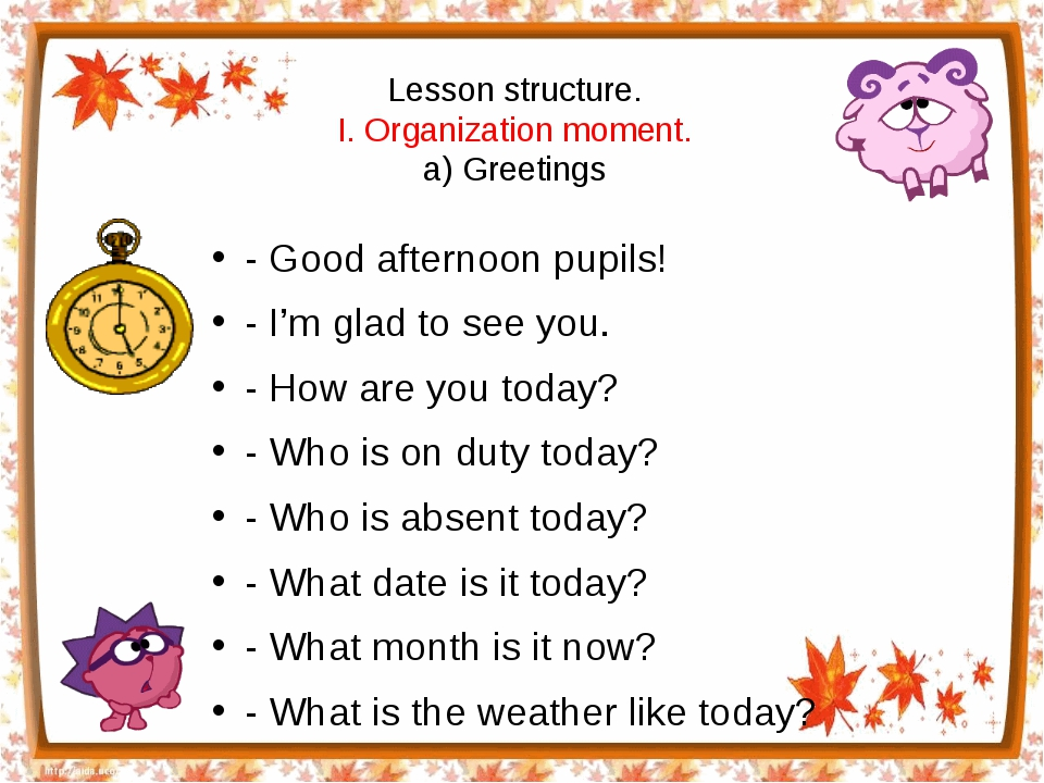 Lesson structure. I. Organization moment. a) Greetings - Good afternoon pupil...