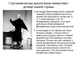 Стрельниковская дыхательная гимнастика - детище нашей страны. Александра Нико
