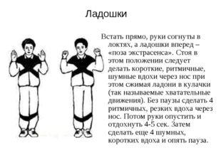 Ладошки Встать прямо, руки согнуты в локтях, а ладошки вперед – «поза экстрас