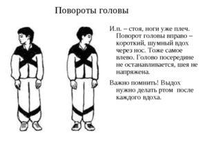 Повороты головы И.п. – стоя, ноги уже плеч. Поворот головы вправо – короткий,