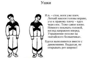 Ушки И.п. – стоя, ноги уже плеч. Легкий наклон головы вправо, ухо к правому п