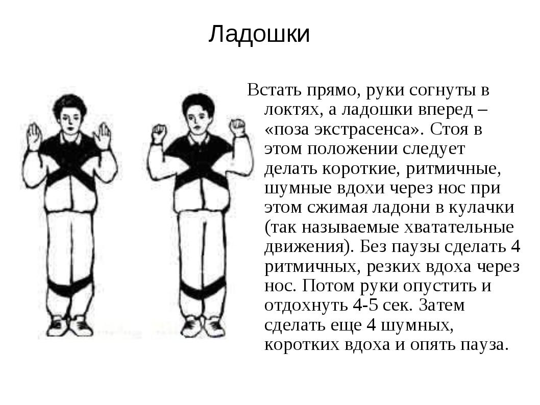 Ладошки Встать прямо, руки согнуты в локтях, а ладошки вперед – «поза экстрас...