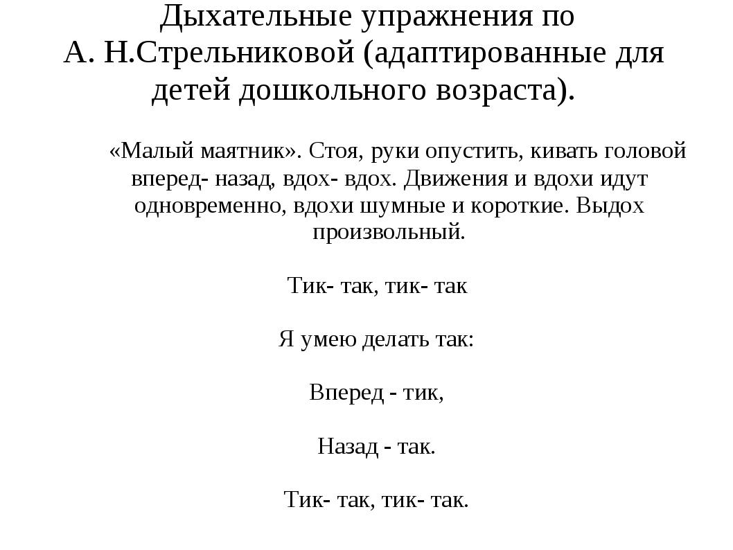 Дыхательные упражнения по А. Н.Стрельниковой (адаптированные для детей дошко...
